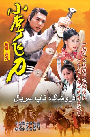 Index of /image/Wuxia